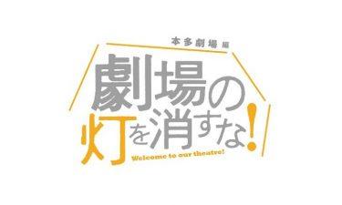 「劇場の灯を消すな︕」第3弾は宮藤官九郎&細川徹が総合演出を務める下北沢・本多劇場編