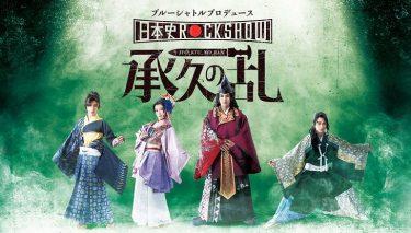 BSP最新作は日本史Rock show!第1弾『承久の乱』を9月に