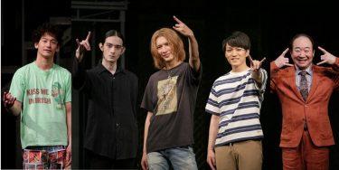 藤井流星&神山智洋主演舞台『正しいロックバンドの作り方 夏』開幕!公開ゲネプロ&取材会レポート