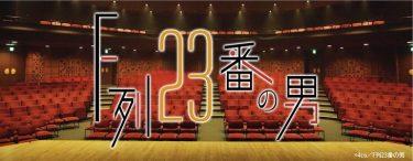 ヘタミュなどをプロデュースしてきた「4cu」制作の短編ドラマ『F列23番の男』が配信決定