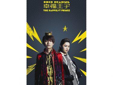7 MEN 侍の本髙克樹&今野大輝で『幸福な王子』をロックックでポップな朗読劇に