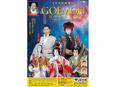 片岡愛之助、今井翼ら出演『十月花形歌舞伎 GOEMON』全公演中止に