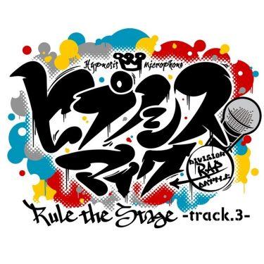 【オフィシャル動画】『ヒプノシスマイク-Division Rap Battle-』Rule the Stage -track.3- スポット映像