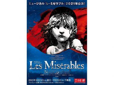 生田絵梨花がエポニーヌに!2021年版ミュージカル『レ・ミゼラブル』オールキャスト発表