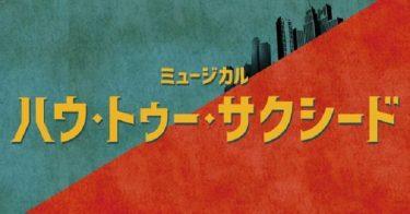 増田貴久主演ミュージカル『ハウ・トゥー・サクシード』9月9日に追加公演が決定