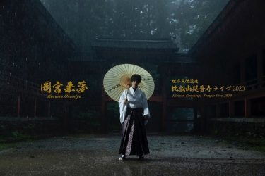 岡宮来夢、世界文化遺産「比叡山延暦寺」で一日限りの朗読&ライブ公演を開催