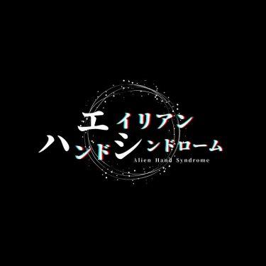 西田大輔率いる「ディスグーニー」のレストラン公演『エイリアンハンドシンドローム』に北村諒、鈴木勝吾ら