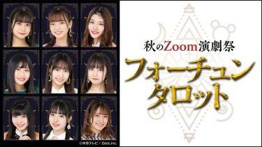 カミングフレーバー(SKE48)出演!秋のZoom演劇祭『フォーチュンタロット』開催