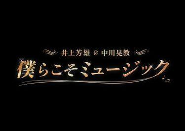 帝国劇場で一夜限りのコンサート&ライブ!『井上芳雄&中川晃教 僕らこそミュージック』開催決定
