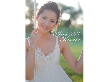 綺咲愛里1st写真集『Airi Kisaki 1013』発売決定!花乃まりあ、咲妃みゆとの対談も