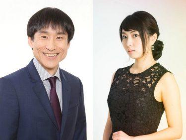 なだぎ武とキャラメルボックスの渡邊安理が結婚を発表「共演がきっかけ」