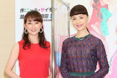 舞台『おかしな二人』の製作発表会見!大地真央&花總まりが傑作コメディに挑戦
