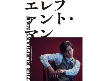小瀧望(ジャニーズWEST)主演舞台『エレファント・マン』よりビジュアル公開