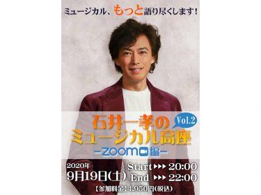 『石井一孝のミュージカル高座~ZOOM編~Vol.2』開催!石井一孝がこっそり(?)伝えたいマル秘裏話とは