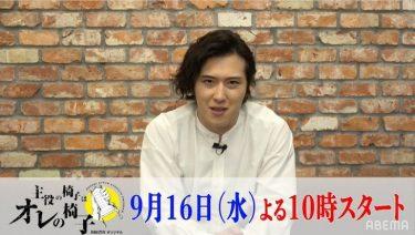 アベマ×ネルケの新番組『主役の椅子はオレの椅子』MC尾上松也の推しメンは?「第0話」レポート