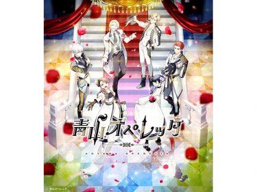 長江崚行、中山優貴らが参加!『青山オペレッタ』2×3次元のメディアミックス演劇コンテンツ始動
