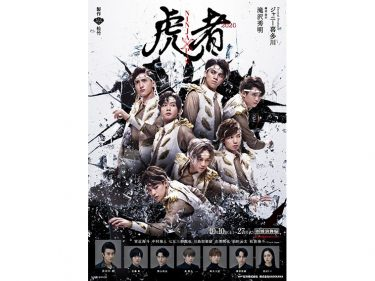 Travis Japanの主演舞台『虎者 NINJAPAN 2020』東京公演は新橋演舞場に、京都・広島公演は中止