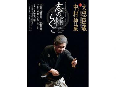 開催12年目、赤坂ACTシアターで恒例『志の輔らくご』を10月に