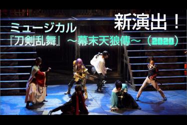 【動画】研ぎ澄まされた新演出!ミュージカル『刀剣乱舞』 ~幕末天狼傳~(2020)公開ゲネプロ