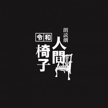 """『人間椅子』を志駕晃が""""令和""""版に翻案!伊東健人・佐藤聡美・南早紀らの配信朗読劇に"""