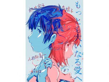 【配信】月刊「根本宗子」第18号『もっとも大いなる愛へ』