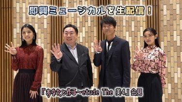 【動画】山口乃々華、早川聖来らが即興ミュージカルに挑戦!『あなたと作る~etude The 美4』会見