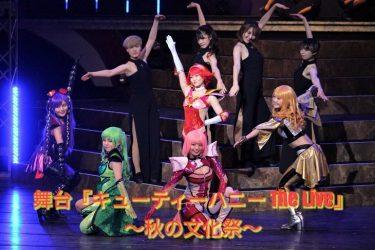 【動画】舞台『キューティーハニー The Live~秋の文化祭~』公開ゲネプロ