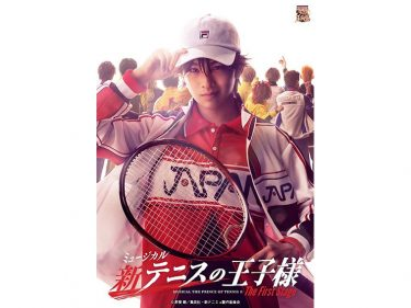 ミュージカル『新テニスの王子様』キャスト、公演概要、中学選抜メンバー10名のビジュアル一挙公開