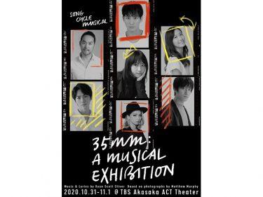 写真から生まれるミュージカル『35MM: A MUSICAL EXHIBITION』に成河、福井晶一、鞘師里保ら
