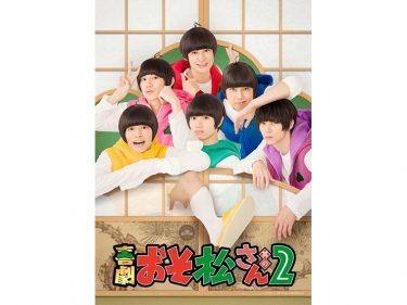 喜劇『おそ松さん 其の2』舞台オリジナル新衣装を披露!6つ子のサイン入りポスターが当たるキャンペーンも