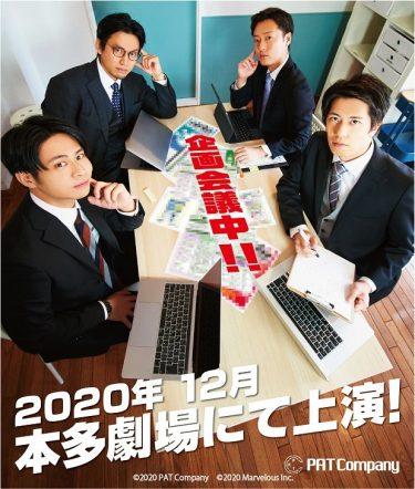 原田優一、オレノグラフィティ、小柳心、鯨井康介による新プロジェクトが12月にミュージカル上演を発表