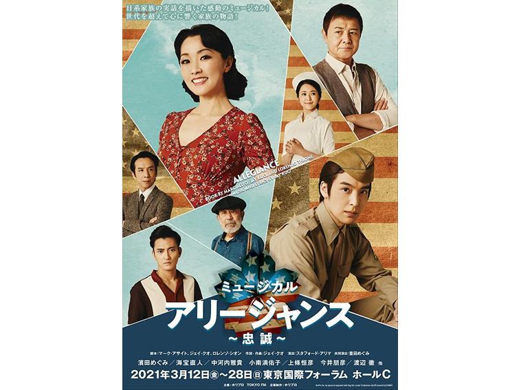 ミュージカル『アリージャンス~忠誠~』