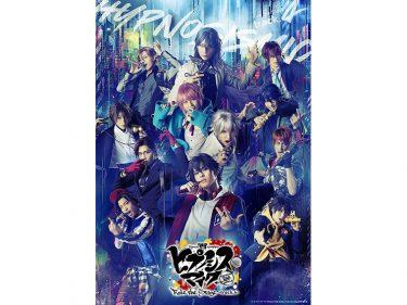 『ヒプノシスマイク-Division Rap Battle-』第4弾にイケブクロ・ヨコハマ・シブヤ・シンジュクの4ディビジョンが集結