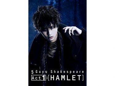 岡宮来夢×松崎史也で『ハムレット』シェイクスピア四大悲劇の一つを男性5人のミュージカルに