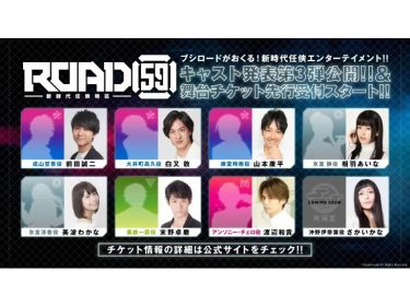 舞台『ROAD59 -新時代任侠特区-』前田誠二、白又敦、山本康平ら新キャスト公開