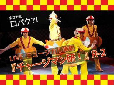 【動画】LIVE ミュージカル演劇『チャージマン研!』R-2 公開ゲネプロ