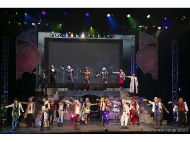 約1年ぶり公演で天上天下とAlchemistが登場!『アイ★チュウ ザ・ステージ~Après la pluie~』開幕