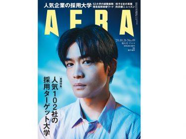 ドラマ『リモラブ』出演の松下洸平が蜷川実花の撮影で「AERA(アエラ)」表紙に登場