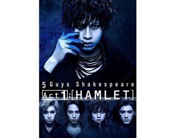 岡宮来夢が表現する『ハムレット』の瞳が全てを射抜く!5 Guys Shakespeare Act1:[HAMLET]メインビジュアル公開