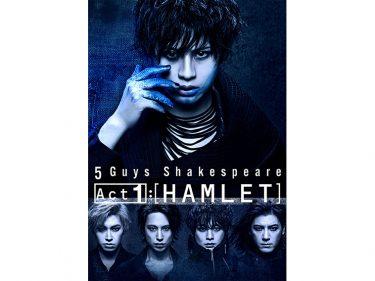 『5 Guys Shakespeare Act1:[HAMLET]』