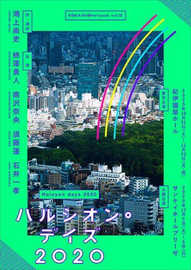 KOKAMI@network vol.18『ハルシオン・デイズ2020』