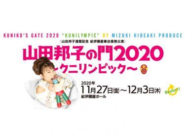 『山田邦子の門2020 ~クニリンピック~』