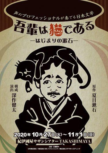 声のプロフェッショナルが奏でる日本文学 「吾輩は猫である―はじまりの漱石―」