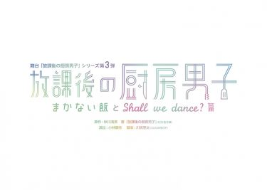 『放課後の厨房男子 まかない飯とShall we dance?篇』