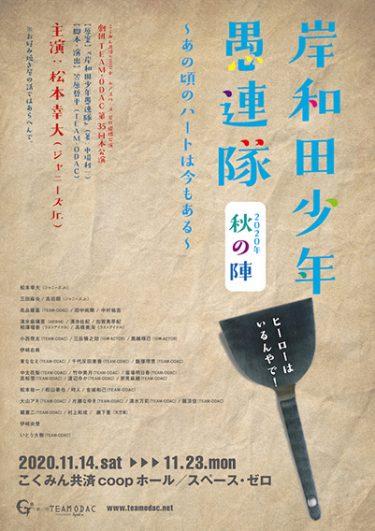 劇団TEAM-ODAC第35回本公演 『岸和田少年愚連隊〜あの頃のハートは今もある〜(2020年 秋の陣)』