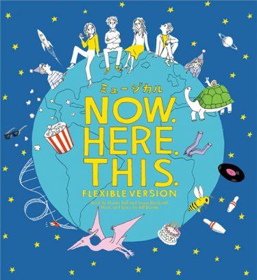 ミュージカル『Now. Here. This』(フレキシブルバージョン)
