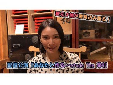 【動画】秋元才加からのコメント到着!配信公演『あなたと作る~etude The 美4』