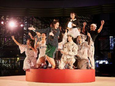 五輪前夜の喧騒描く『NIPPON・CHA!CHA!CHA!』開幕!東京芸術祭2020の野外劇として