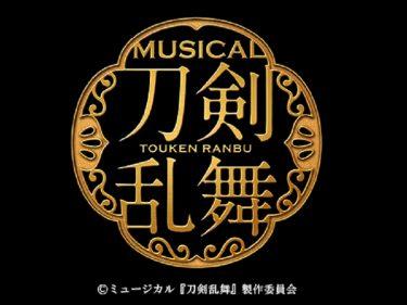 にっかり青江役の荒木宏文、ミュージカル『刀剣乱舞』単騎出陣で2年に渡り日本全国を巡る
