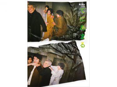 藤原竜也主演『てにあまる』ビジュアル公開!片山慎三が激写した独特な世界観
